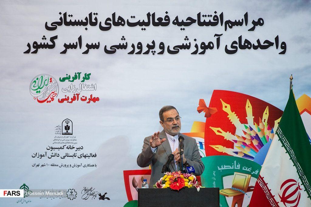 مراسم افتتاحیه فعالیت های تابستانی واحد های آموزشی و پرورشی سراسر کشور